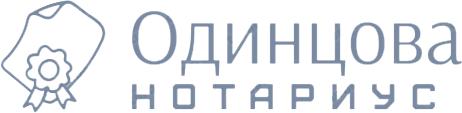 Нотариус-Светлана Одинцова